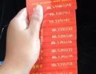 高价回收商场超市购物卡 书卡 烟卡 手机充值卡卡等