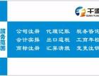 公司注册 商标专利 财务会计 环评 资质等服务