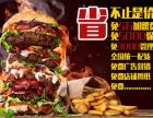 临汾品牌汉堡加盟商