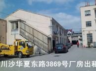 浦东川沙华夏路附近厂房出租