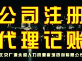 北三县办理执照手续广源永盛注册变更记账人事全程代理