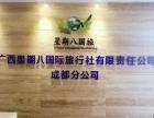 广西星期八国际旅行社有限责任公司四川分公司