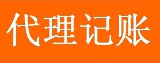 闵行莘庄附近代理记账整理乱账年检补申报找陈红仙