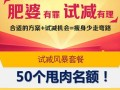 金燕子孕产68元减肥周火热进行中!