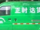 许昌正时达货的 招带车司机