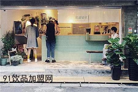 花田果茶加盟费用多少钱?在杭州加盟一家花田果茶赚钱吗?