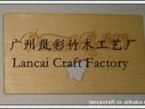 专业生产木质商标标牌,公司标识牌,木名片