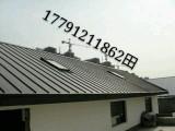 铝镁锰金屋面生产厂家