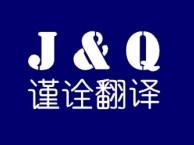 专业正规翻译公司/英语翻译/各种语言的笔译和口译