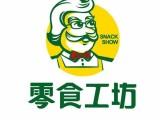 零食店加盟选定零食工坊,无忧起航轻松创业