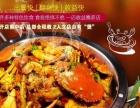 温州肉蟹煲加盟,下店指导,免费培训,月入6万