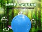 杭州源缘圆酵素科技有限公司加盟 美容SPA/美发