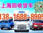 上海松江回收二手货车