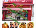 四川嘉州紫燕百味鸡加盟多少钱