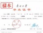 2018年春南开大学远程教育招生简章 名额有限 招满即停
