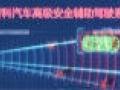 毫米波雷达汽车自动刹车前后防撞器辅助系统产品