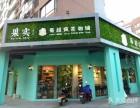莓超疯茶咖铺可以加盟吗?广州莓超疯茶咖铺加盟