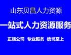 山东贝昌人力资源专业提供劳务派遣人事外包社保公积金五险一金