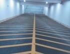 阜阳市环氧树脂地坪工程