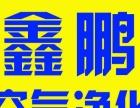 临沂兰陵鑫鹏环保技术有限公司