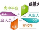 函授院校:桂林理工大学广西民族大学广西大学等任选2018招生