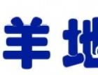 西宁专业清洗地毯-藏羊地毯集团售后服务部