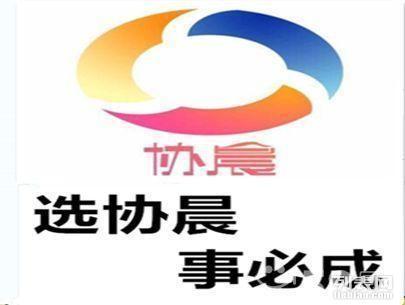 0元 协晨 南海公司注册代办,营业执照代理,工商代办