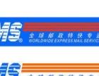 绵阳EMS快递 绵阳EMS电话(限国际件)