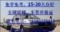 安庆公交驾校招生,轻松考驾照