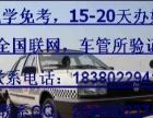 资阳公交驾校驾照较快较省较简单免程序