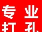 赵师傅专业钻孔打孔服务
