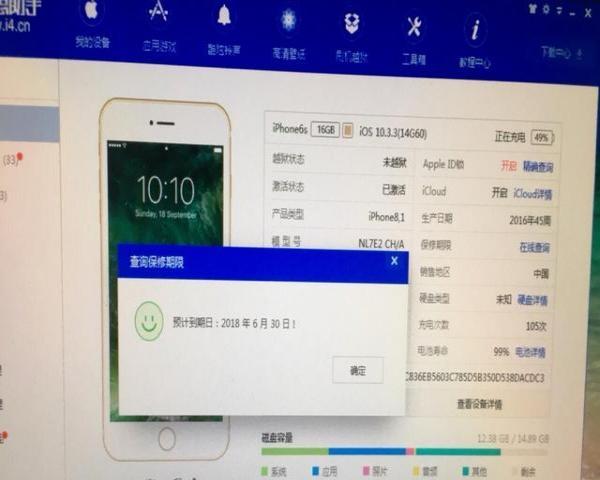 卖国行在保修苹果6s