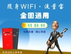 随身WiFi流量宝招河南地区各县市代理
