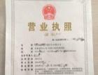转让北京朝阳满两年的国内旅行社 国际旅行社 空壳公