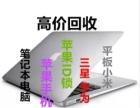 回收手机电脑苹果三星华为oppo笔记本iPad相机