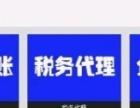 桂林 较专业 工商注册 记账报税 源泉财务