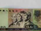 第四套人民币出售