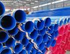 重庆钢塑复合管内外涂塑环氧树脂复合钢管专业生产厂家