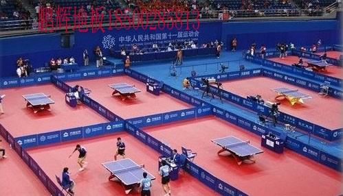 乒乓球运动地板 乒乓球专用塑胶地板供应商北京鹏辉地板