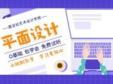 广州0基础学习平面设计哪个设计培训班比较好