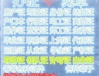 沧州资质、园林绿化资质公司注册