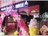 嚒嚒哈妮冰淇淋加盟 投资把握大 全球加盟网