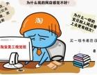 上海淘宝培训 12年网店运营培训场场爆满