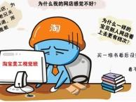 上海学淘宝开店哪家好 电商美工培训