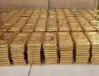 三明本地高价回收金条金币