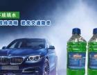 玻璃水防冻液生产设备,技术配方品牌招商加盟