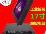 WIND7-8-10系统17寸工业平板电脑一体机厂家直销