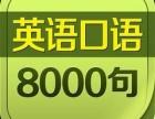 深圳龙华成人英语培训机构排名,零基础英语口语培训班要多少钱