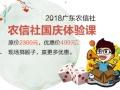 2018广东农信社校园招聘国庆行测专项突破班开课啦