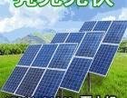 惠州光伏发电惠州光伏安装惠州市亮光能光伏有限公司